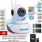 I-SMART กล้องวงจรปิด IP Camera New 2016 Night Vision Full HD 2M Wireless with App Control (White) Free Memory Kingston 32GB